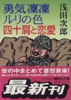 勇気凛凛ルリの色 四十肩と恋愛 [Yūki Rinrin Ruri No Iro: Shijūkata To Ren Ai] - Jirō Asada