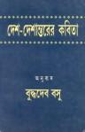 দেশ-দেশান্তরের কবিতা - Buddhadeva Bose
