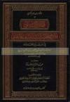 ظفر الأماني بشرح مختصر السيد الشريف الجرجاني في مصطلح الحديث - محمد عبد الحي اللكنوي, عبد الفتاح أبو غدة