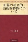 Wasan no shakaiteki geijutsuteki tokusei ni tsuite (Japanese Edition) - Yoshio Mikami