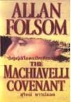 บัญญัติโฉดแม็คเคียเวลลี่ - Allan Folsom, สุวิทย์ ขาวปลอด