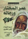 عمر المختار ورجاله - عصام عبد الفتاح