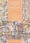 Βιολογικές, αναπτυξιακές και συμπεριφοριστικές προσεγγίσεις - Γνωστική ψυχολογία - Στέλλα Βοσνιάδου
