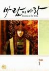 Kingdom of the Winds, Volume 1 - Kimjin