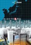 Japan Sinks Vol. 2 - Takao Saito