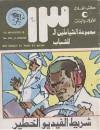 شريط الفيديو الخطير - محمود سالم
