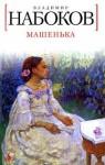 Машенька - Vladimir Nabokov, Владимир Набоков