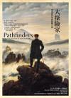 大探險家: 發現新世界的壯闊之旅 - Felipe Fernández-Armesto, 黃中憲