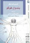 Το εκκρεμές του Φουκώ - Umberto Eco, Έφη Καλλιφατίδη