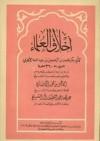 أخلاق العلماء - الآجري, إسماعيل بن محمد الأنصاري, عبد الله بن عبد اللطيف آل الشيخ