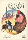 إبراهيم باشا - علي أحمد باكثير