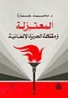 المعتزلة ومشكلة الحرية الإنسانية - محمد عمارة