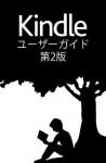 Kindle Paperwhite yuza gaido - Amazon