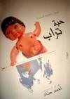 ديوان حبة تراب - Ahmed Haddad