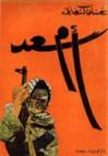 أم سعد - غسان كنفاني