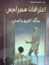 اعترافات سميراميس - عبد الكريم ناصيف