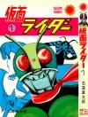 Kamen Rider Volume 1 - Shotaro Ishinomori