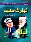 نهارك سعيد - أحمد رجب