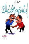 ابتسم من فضلك - محمد عفيفي