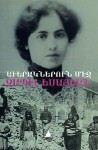 Averagneroun Mech (In the Ruins): Eyewitness Accounts of the Adana Massacres - Zabel Yessayan, Marc Nichanian