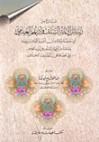 نماذج من رسائل الأئمة السلف وأدبهم العلمي - عبد الفتاح أبو غدة