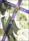レンタルマギカ―魔法使いの記憶 [The Magician's Memory] (Rental Magica, #12) - Makoto Sanda, 三田 誠, pako