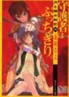 Gādian Wa Butchigiri: Tsuki To Yami No Senki - Hiroyuki Morioka, 草河 遊也