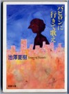 Babiron Ni Yukite Utae - Natsuki Ikezawa