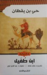 حي بن يقظان - ابن طفيل, صلاح فضل, عبد العزيز نبوي