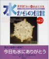 Messages from Water, Vol. 2 - Masaru Emoto