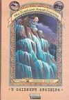Η ολισθηρή οροσειρά (Μία σειρά από ατυχή γεγονότα, #10) - Lemony Snicket
