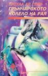 Грънчарското колело на рая - Ursula K. Le Guin
