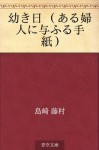 Osanaki hi (aru fujin ni atauru tegami) (Japanese Edition) - Tōson Shimazaki