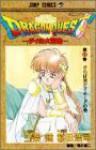ドラゴンクエスト―ダイの大冒険 21 - Riku Sanjo, Koji Inada