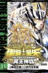 聖闘士星矢 THE LOST CANVAS 冥王神話 11 (Saint Seiya - The lost Canvas #11) - Masami Kurumada, Shiori Teshirogi