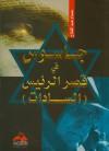 جاسوس في قصر الرئيس السادات - عصام عبد الفتاح