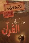 من أسرار القرآن - مصطفى محمود