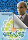 تاريخ الأدب العربي العصر العباسي الثاني - شوقي ضيف