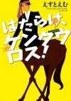 はたらけ、ケンタウロス! (ゼロコミックス) (Japanese Edition) - えすとえむ