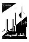 الإسلام والعلم الحديث - عبد الرزاق نوفل