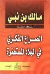 الصراع الفكري في البلاد المستعمرة - مالك بن نبي, Malek Bennabi