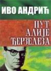 Put Alije Đerzeleza - Ivo Andrić