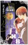 月のワルツ [Tsuki no Waltz] (フラワーコミックス) - Kako Mitsuki