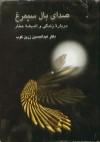 صدای بال سیمرغ - در باره ی زندگی و اندیشه ی عطار - عبدالحسین زرین کوب