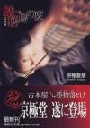 姑獲鳥の夏 (文庫) - Natsuhiko Kyogoku, 京極 夏彦