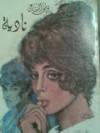 نادية - يوسف السباعي