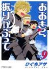 Big Windup! Vol. 9 - Asa Higuchi