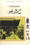 Tokijskie ABC - Olgierd Budrewicz