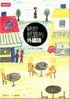 终於悲哀的外國語 [Zhong yu bei ai de wai guo yu] - Haruki Murakami, 賴明珠