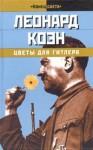 Цветы для Гитлера (Конец света) - Leonard Cohen, Леонард Коэн, Stanislav Lvovsky, Max Nemtsov